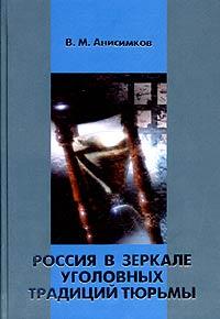 Россия в зеркале уголовных традиций тюрьмы