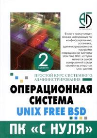 Операционная система Unix Free BSD. Простой курс системного администрирования для начинающих и опытных пользователей ПК