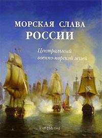 Морская слава России. Центральный военно-морской музей (подарочное издание)