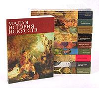 Малая история искусств (комплект из 10 книг)