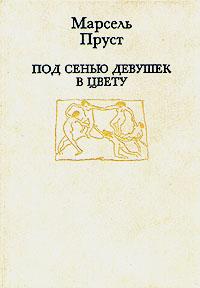 Книга Под сенью девушек в цвету