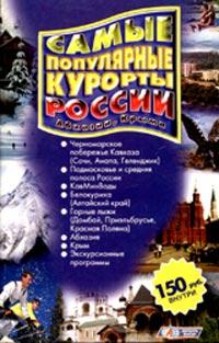 Самые популярные курорты России, Абхазии и Крыма. Справочник