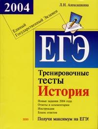 ЕГЭ 2004. История. Тренировочные тесты