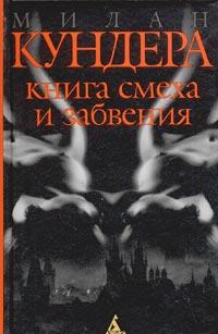Валюта RUR Цена 0 1 Книга смеха и забвения Азбука-классика Книга
