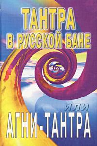 Тантра в русской бане, или Агни-тантра