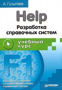 Help. Разработка справочных систем. Учебный курс