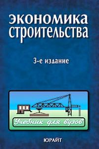 Экономика строительства. Учебник для вузов