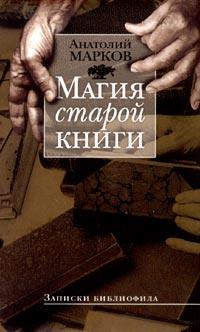 Магия старой книги. Записки библиофила ( 5-7784-0266-Х )