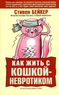 Как жить с кошкой-невротиком