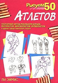 Рисуем 50 атлетов