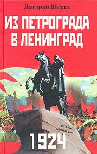 1924. Из Петрограда - в Ленинград ( 5-9524-0772-2, 5-7589-0108-3,5-9524-0772-1 )