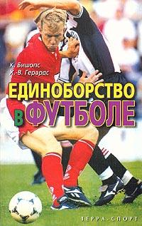 Единоборство в футболе ( 5-93127-232-1 )