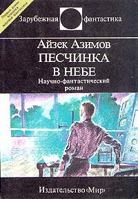 Книга Песчинка в небе