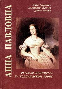 Анна Павловна. Русская принцесса на голландском троне