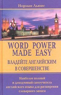 Владейте английским в совершенстве