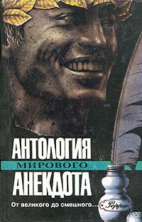 Антология мирового анекдота. Комплект из девяти книг. От великого до смешного...