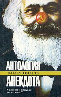 Антология мирового анекдота. Комплект из девяти книг. К вам мой попугай не залетал?