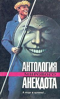 Антология мирового анекдота. Комплект из девяти книг. А еще в шляпе!..
