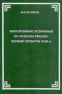 Иностранные источники по истории России первой четверти XVIII в