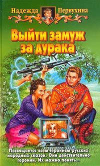 Книга Выйти замуж за дурака