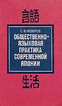 Общественно-языковая практика современной Японии