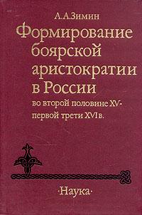 Формирование боярской аристократии в России во второй половине XV - первой трети XVI в.