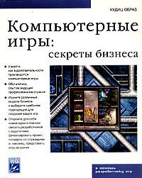 Компьютерные игры: секреты бизнеса