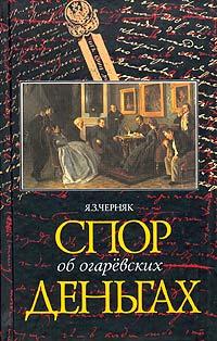 Спор об огаревских деньгах (Дело Огарева - Панаевой) ( 5-8159-0383-3 )