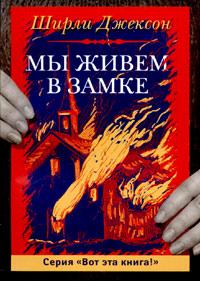 Книга Мы живем в замке