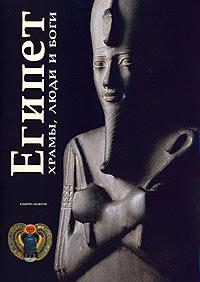 Египет. Храмы, люди и боги. Альберто Силиотти