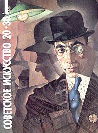 Цитаты из книги Советское искусство 20 - 30-х годов