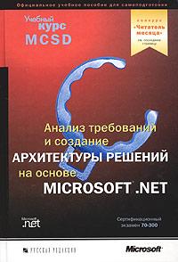 Книга Анализ требований и определение архитектуры решений на основе Microsoft.Net