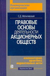 Купить Правовые основы деятельности акционерных обществ, С. Д. Могилевский