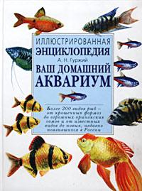 Ваш домашний аквариум. Иллюстрированная энциклопедия