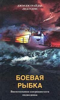 Боевая рыбка. Воспоминания американского подводника ( 5-9524-0763-3 )