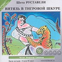 Витязь в тигровой шкуре (аудиокнига MP3)