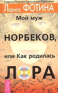 Мой муж Норбеков, или Как родилась ЛОРА