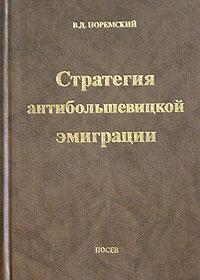 Стратегия антибольшевицкой эмиграции. Избранные статьи 1934-1997 ( 5-85824-015-1 )