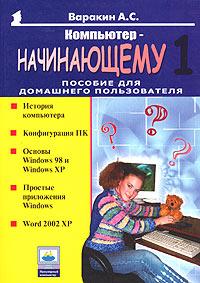 Компьютер - начинающему. Пособие для домашнего пользователя. Том 1