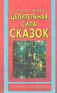 Книга Целительная сила сказок