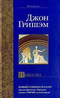Книга Повестка