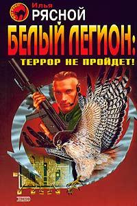Белый легион: Террор не пройдет!