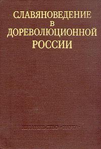 Славяноведение в дореволюционной России