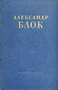 Александр Блок. Сочинения в двух томах. Том 2