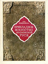 Прикладное искусство московской Руси