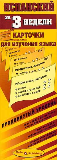 Испанский за 3 недели. Карточки для изучения языка. Продвинутый уровень