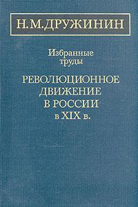 Н. М. Дружинин. Избранные труды. Революционное движение в России в XIX в.