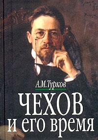 Чехов и его время
