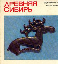 Древняя Сибирь. Путеводитель по выставке