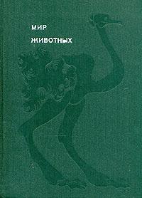 Мир животных. Комплект из пяти книг. Рассказы о птицах. Игорь Акимушкин